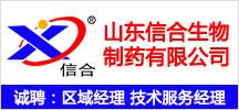 山东信合生物制药有限公司