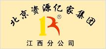 北京资源亿家集团江西分公司