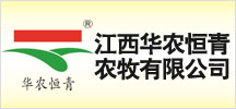 江西华农恒青农牧有限公司