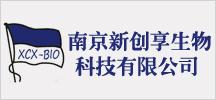 南京新创享生物科技有限公司