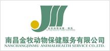 南昌金牧动物保健服务有限公司