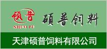 天津硕普饲料有限公司