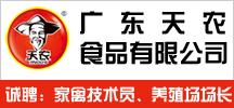 广东天农食品有限公司
