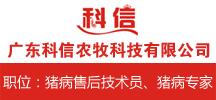 广东科信农牧科技有限公司