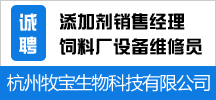 杭州牧宝生物科技有限公司