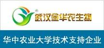武汉金华农生物科技有限公司