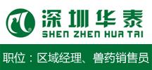 深圳市华泰动物药业有限公司