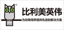 深圳比利美英伟营养饲料有限公司