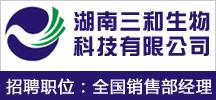 湖南三和生物科技有限公司