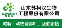 山东苏柯汉生物工程股份有限公司