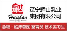 辽宁辉山乳业集团有限公司