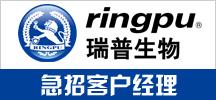 天津瑞普生物技术股份有限公司2