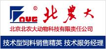 北京北农大动物科技