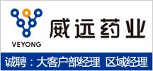 河北威远动物药业有限公司