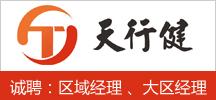 湖南天行健生物科技有限公司