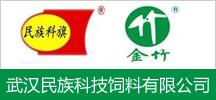 武汉民族科技饲料有限公司