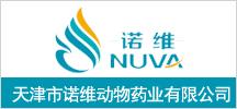 天津市诺维动物药业有限公司