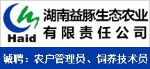 湖南益豚生态农业有限责任公司