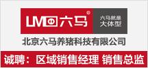 北京六马养猪科技有限公司