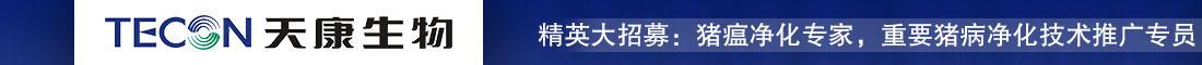 新疆天康畜牧生物技术股份有限公司
