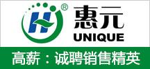 广州惠元生化科技有限公司