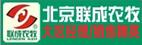 北京联成天下农牧科技