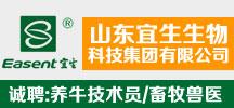 山东宜生生物科技集团有限公司