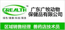 广东广牧健康养猪研究中心