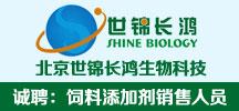 北京世锦长鸿生物科技有限公司