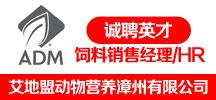 艾地盟动物营养(漳州)有限公司