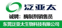 东莞泛亚太生物科技有限公司