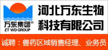河北万东生物科技有限公司