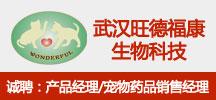 武汉旺德福康生物科技有限公司
