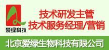 北京爱绿生物科技有限公司