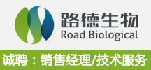 路德生物环保技术(古蔺)有限公司