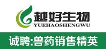 广州市越好生物科技有限公司