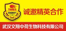 武汉文翔中荷生物科技有限公司