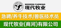 现代牧业(商河)有限公司