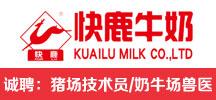 淮安快鹿牛奶有限公司