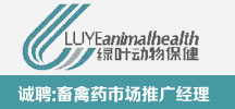 烟台绿叶动物保健品有限公司
