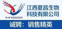 江西夏昌生物科技有限公司