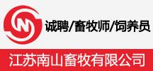 江苏南山畜牧有限公司