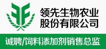 领先生物农业股份有限公司