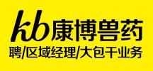 江苏康博生科兽药有限公司