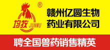 赣州亿圆生物药业有限公司