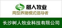 湖南树人牧业科技股份有限公司