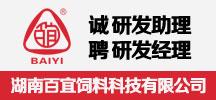 湖南百宜饲料科技有限公司