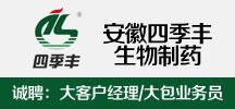 安徽四季丰生物制药有限公司