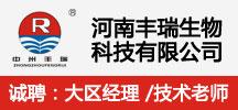 河南丰瑞生物科技有限公司