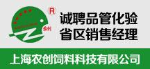 上海农创饲料科技有限公司